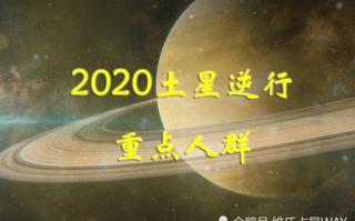 2020 土星 人