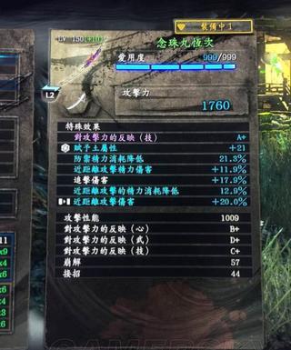 最強 武器 2 仁王 【仁王2】初心者におすすめの武器を紹介。全武器の特徴もまとめました