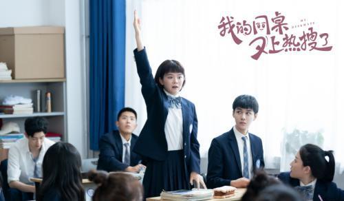我的同桌又上熱搜了》青島熱拍青春題材劇回歸內容- 人人焦點
